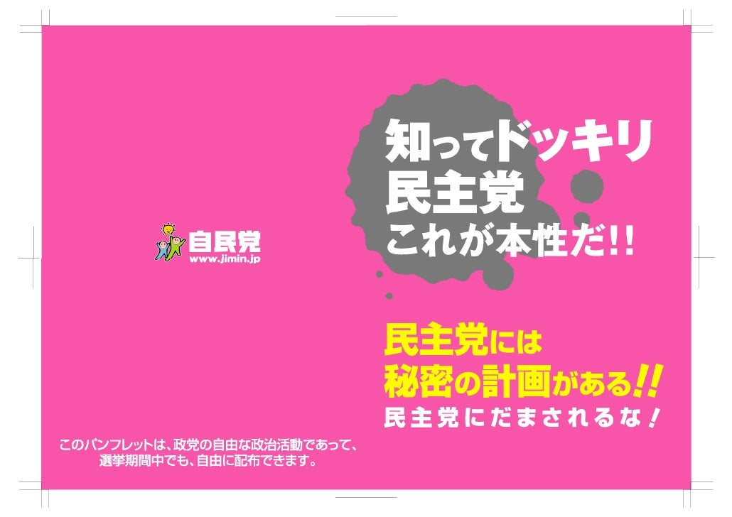 pamphlet_honsyou.pdf