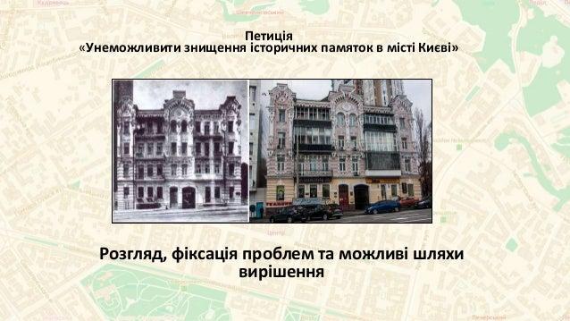 Розгляд, фіксація проблем та можливі шляхи вирішення Петиція «Унеможливити знищення історичних памяток в місті Києві»