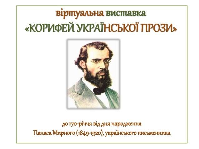 до 170-річчя від дня народження Панаса Мирного(1849-1920), українського письменника віртуальна виставка «КОРИФЕЙ УКРАЇНСЬК...