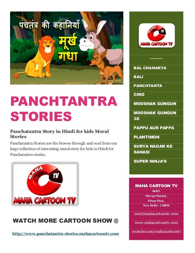 Panchatantra Stories For Kids in Hindi | Moral Stories