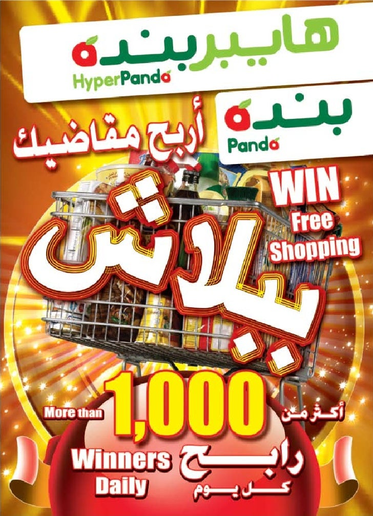 Hyper panda khobar saudi arabia promotional giveaways