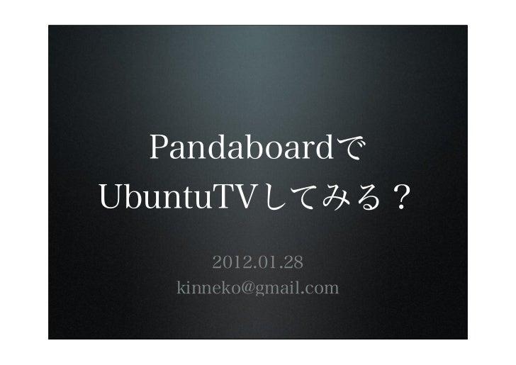 Pandaboardで ubuntu tvしてみる?