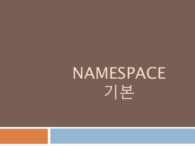 파이썬 class 및 function namespace 이해하기