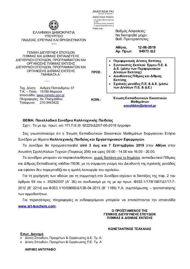 ΘΕΜΑ: Πανελλαδικό Συνέδριο Καλλιτεχνικής Παιδείας Σχετ.: Το με αρ. πρωτ. εισ. ΥΠ.Π.Ε.Θ. 92225/Δ2/07-06-2019 έγγραφο Σας γν...
