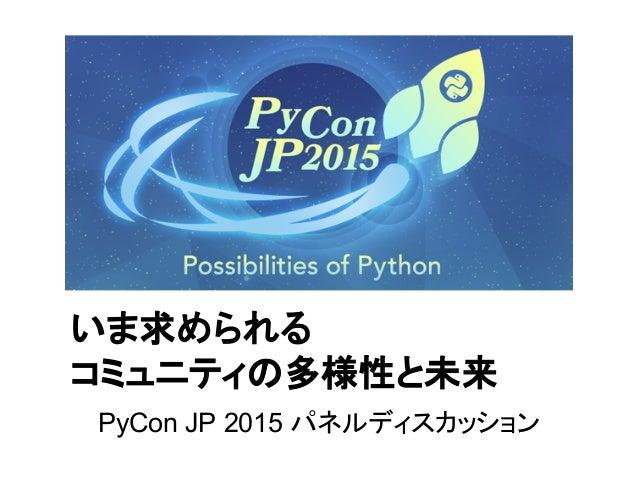 いま求められる コミュニティの多様性と未来 PyCon JP 2015 パネルディスカッション
