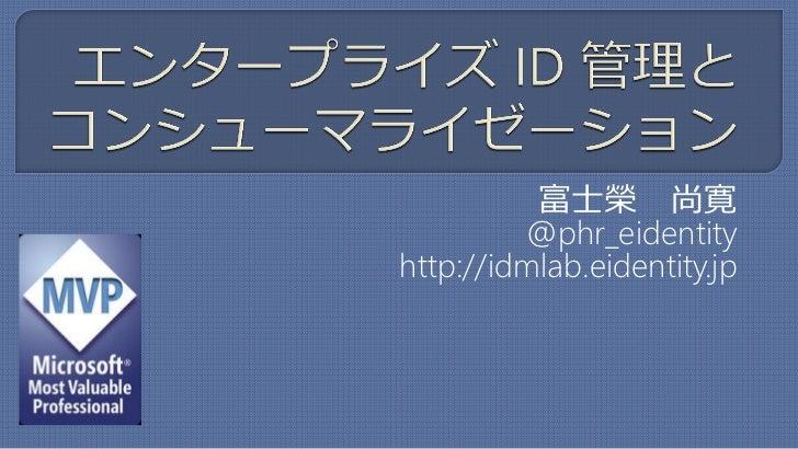 富士榮 尚寛         @phr_eidentityhttp://idmlab.eidentity.jp