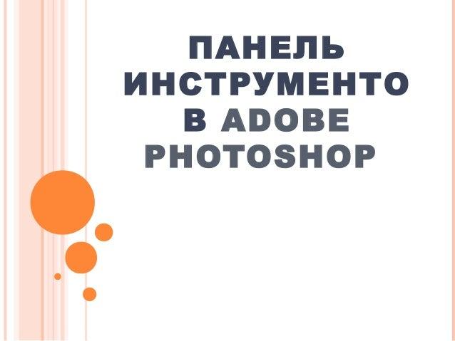 ПАНЕЛЬ ИНСТРУМЕНТО В ADOBE PHOTOSHOP