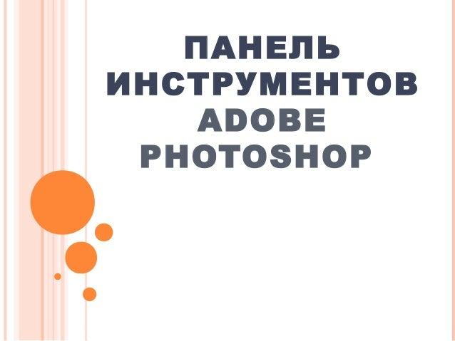 ПАНЕЛЬ ИНСТРУМЕНТОВ ADOBE PHOTOSHOP