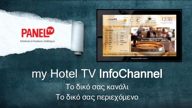 my Hotel TV InfoChannel Το δικό σας κανάλι Το δικό σας περιεχόμενο Solutions to business challenges