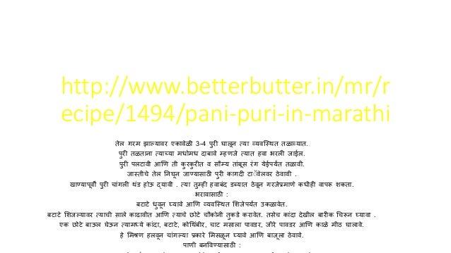 how to make pani puri recipe in marathi