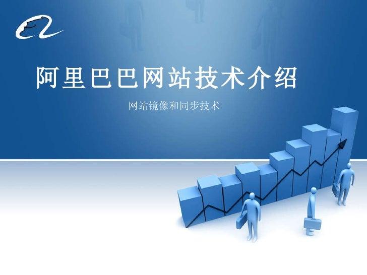 阿里巴巴网站技术介绍   网站镜像和同步技术