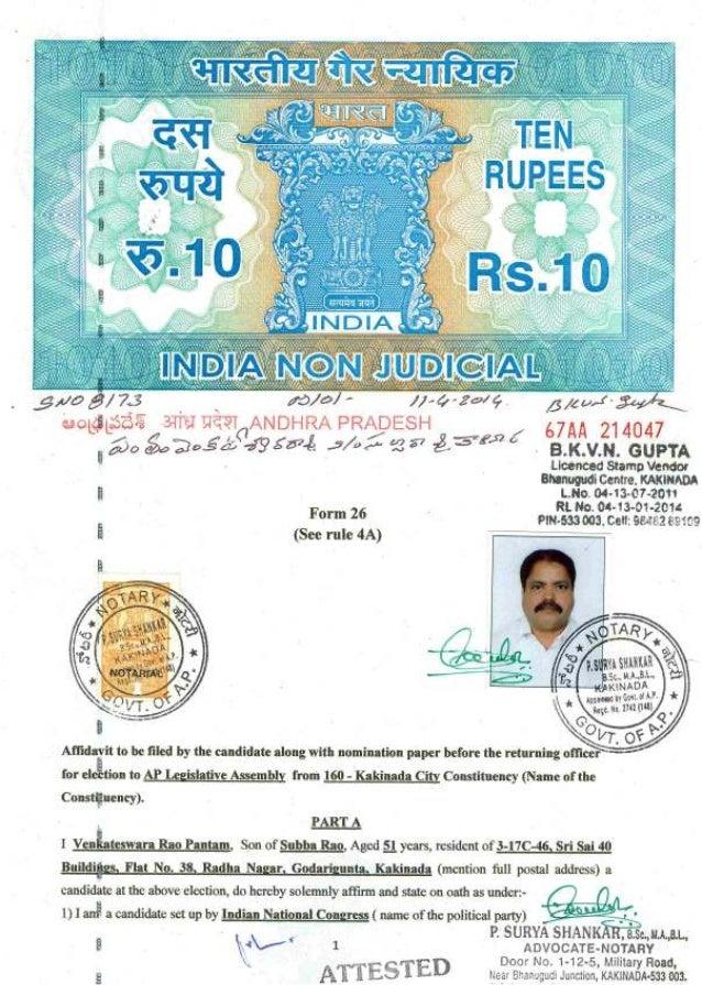 Pantham Venkateswararao ( Nanaji) Affidavit for MLA KKD 2014 Elections.