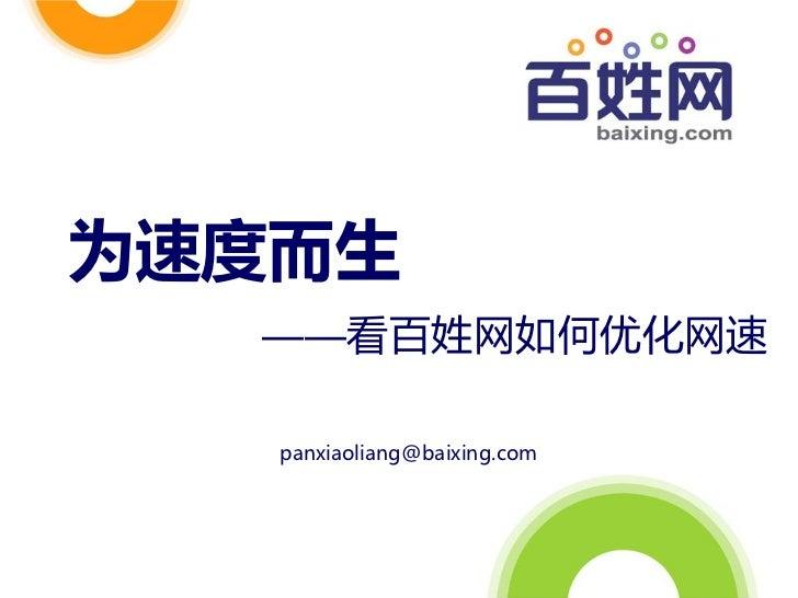 为速度而生  ——看百姓网如何优化网速   panxiaoliang@baixing.com