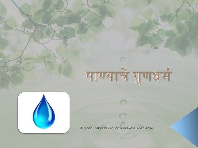 © Jnana Prabodhini Educational Resource Centre  1
