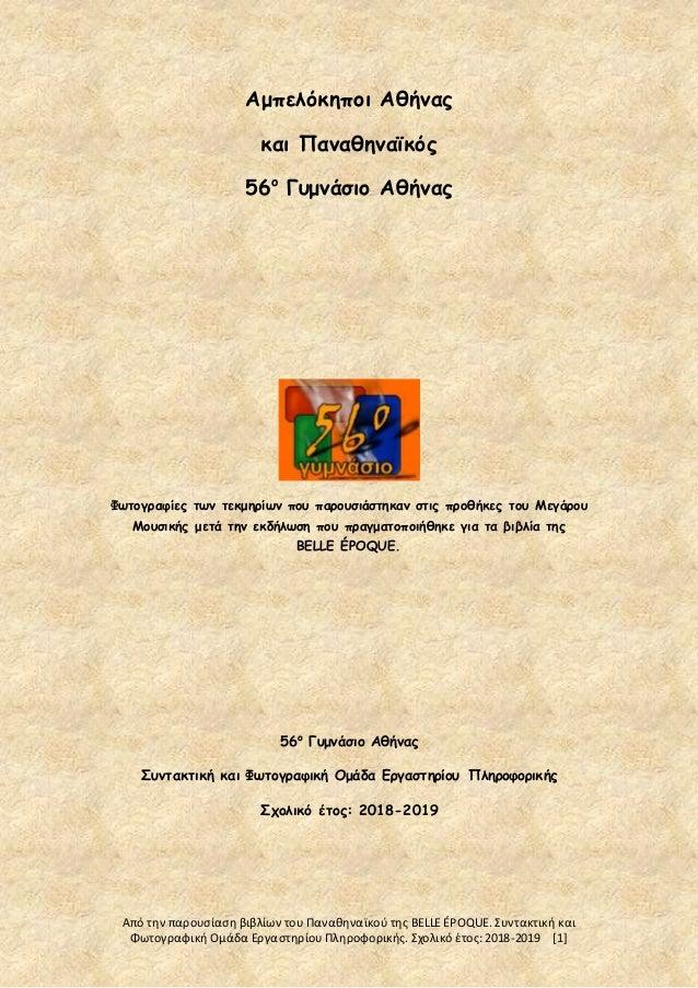 Από την παρουσίαση βιβλίων του Παναθηναϊκού της BELLE ÉPOQUE. Συντακτική και Φωτογραφική Ομάδα Εργαστηρίου Πληροφορικής. Σ...