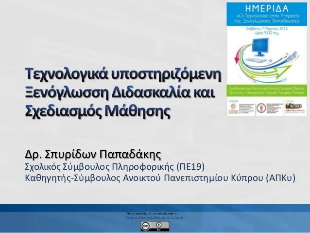 Δρ. Σπυρίδων Παπαδάκης Σχολικός Σύμβουλος Πληροφορικής (ΠΕ19) Καθηγητής-Σύμβουλος Ανοικτού Πανεπιστημίου Κύπρου (ΑΠΚυ) Thi...