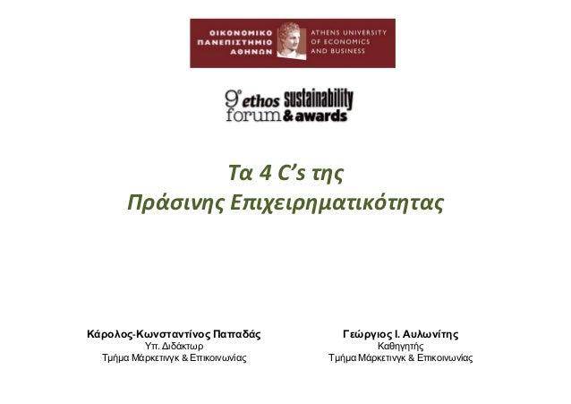 Τα 4 C's της Πράσινης Επιχειρηματικότητας Κάρολος-Κωνσταντίνος Παπαδάς Υπ. Διδάκτωρ Τμήμα Μάρκετινγκ & Επικοινωνίας Γεώργι...