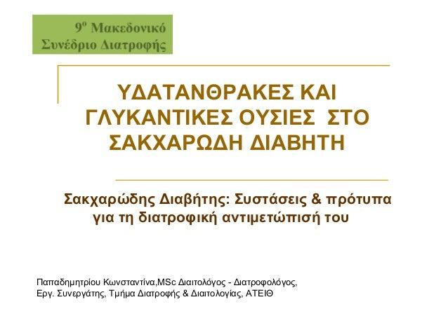 Παπαδηµητρίου Κωνσταντίνα,MSc ∆ιαιτολόγος - ∆ιατροφολόγος, Εργ. Συνεργάτης, Τµήµα ∆ιατροφής & ∆ιαιτολογίας, ΑΤΕΙΘ Σακχαρώδ...