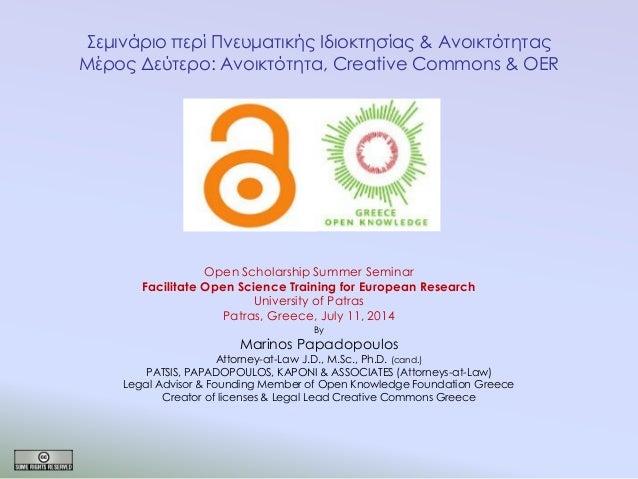 Σεμινάριο περί Πνευματικής Ιδιοκτησίας & Ανοικτότητας Μέρος Δεύτερο: Ανοικτότητα, Creative Commons & OER  By  Marinos Papa...