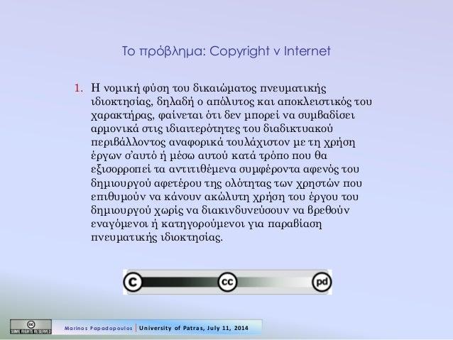Το πρόβλημα: Copyright v Internet  1.Η νομική φύση του δικαιώματος πνευματικής ιδιοκτησίας, δηλαδή ο απόλυτος και αποκλεισ...