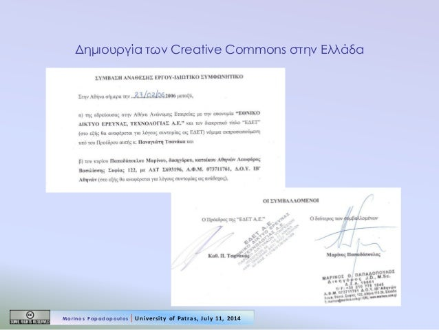 Δημιουργία των Creative Commons στην Ελλάδα  Marinos Papadopoulos   University of Patras, July 11, 2014