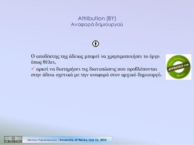 Attribution (BY) Αναφορά δημιουργού  Ο αποδέκτης της άδειας μπορεί να χρησιμοποιήσει το έργο όπως θέλει,   αρκεί να διατη...