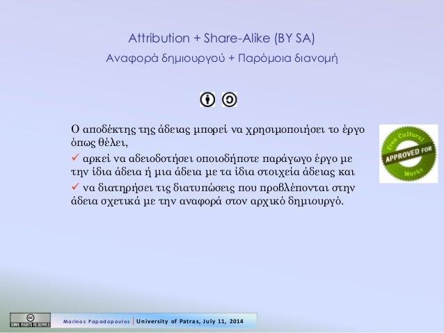 Attribution + Share-Alike (BY SA) Αναφορά δημιουργού + Παρόμοια διανομή  Ο αποδέκτης της άδειας μπορεί να χρησιμοποιήσει τ...