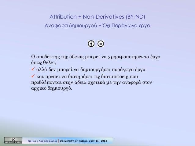Attribution + Non-Derivatives (BY ND) Αναφορά δημιουργού + Όχι Παράγωγα έργα  Ο αποδέκτης της άδειας μπορεί να χρησιμοποιή...