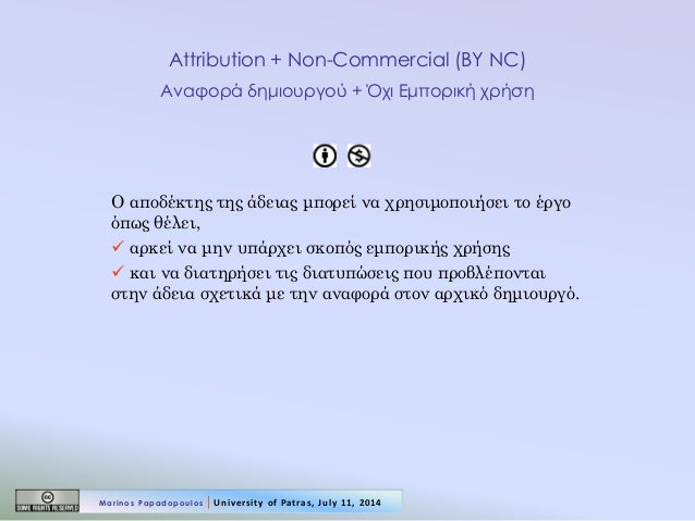 Attribution + Non-Commercial (BY NC) Αναφορά δημιουργού + Όχι Εμπορική χρήση  Ο αποδέκτης της άδειας μπορεί να χρησιμοποιή...