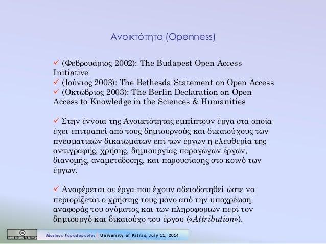 Ανοικτότητα (Openness)   (Φεβρουάριος 2002): The Budapest Open Access Initiative   (Ιούνιος 2003): The Bethesda Statemen...