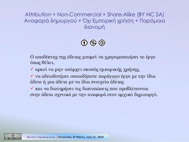 Attribution + Non-Commercial + Share-Alike (BY NC SA) Αναφορά δημιυργού + Όχι Εμπορική χρήση + Παρόμοια διανομή  Ο αποδέκτ...