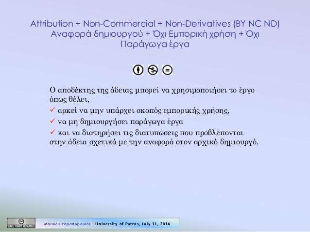Attribution + Non-Commercial + Non-Derivatives (BY NC ND) Αναφορά δημιουργού + Όχι Εμπορική χρήση + Όχι Παράγωγα έργα  Ο α...