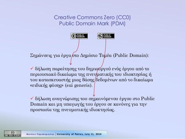 Creative Commons Zero (CC0) Public Domain Mark (PDM)  Σημάνσεις για έργα στο Δημόσιο Τομέα (Public Domain):   δήλωση παρα...