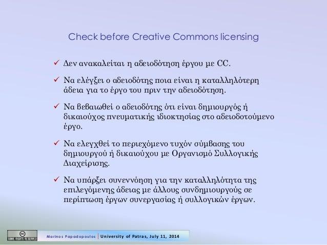 Check before Creative Commons licensing  Δεν ανακαλείται η αδειοδότηση έργου με CC.  Να ελέγξει ο αδειοδότης ποια είναι ...