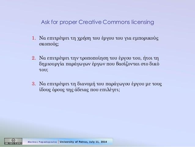 Ask for proper Creative Commons licensing  1.Να επιτρέψει τη χρήση του έργου του για εμπορικούς σκοπούς;  2.Να επιτρέψει τ...