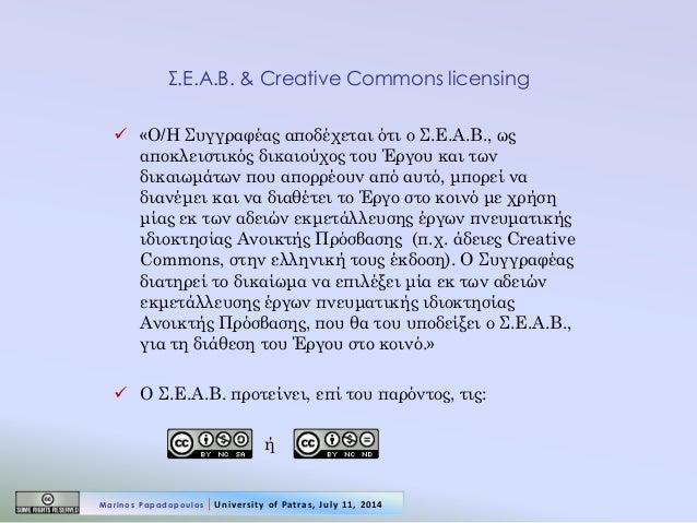 Σ.Ε.Α.Β. & Creative Commons licensing  «Ο/Η Συγγραφέας αποδέχεται ότι ο Σ.Ε.Α.Β., ως αποκλειστικός δικαιούχος του Έργου κ...