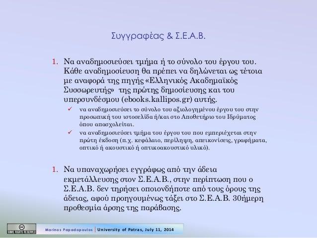 Συγγραφέας & Σ.Ε.Α.Β.  1.Να αναδημοσιεύσει τμήμα ή το σύνολο του έργου του. Κάθε αναδημοσίευση θα πρέπει να δηλώνεται ως τ...