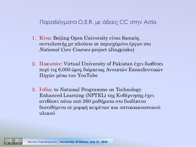 Παραδείγματα O.E.R. με άδειες CC στην Ασία  1.Κίνα: Beijing Open University είναι βασικός συντελεστής με πλούσιο σε περιεχ...