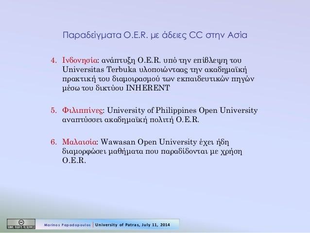 Παραδείγματα O.E.R. με άδειες CC στην Ασία  4.Ινδονησία: ανάπτυξη O.E.R. υπό την επίβλεψη του Universitas Terbuka υλοποιών...