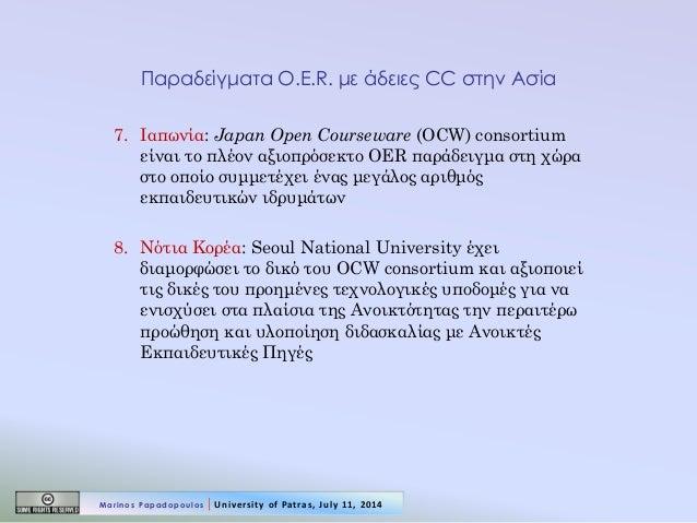 Παραδείγματα O.E.R. με άδειες CC στην Ασία  7.Ιαπωνία: Japan Open Courseware (OCW) consortium είναι το πλέον αξιοπρόσεκτο ...