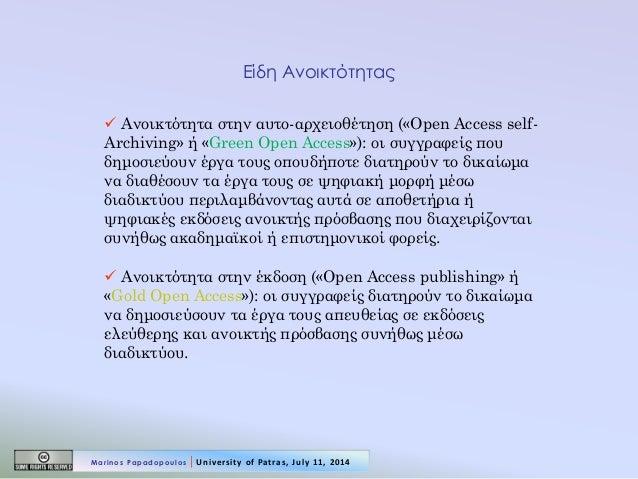 Είδη Ανοικτότητας   Ανοικτότητα στην αυτο-αρχειοθέτηση («Open Access self- Archiving» ή «Green Open Access»): οι συγγραφε...