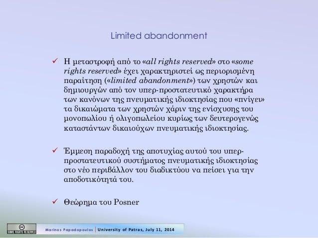 Limited abandonment  Η μεταστροφή από το «all rights reserved» στο «some rights reserved» έχει χαρακτηριστεί ως περιορισμ...