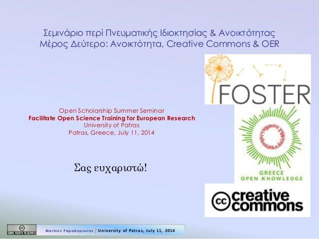 Σας ευχαριστώ!  Σεμινάριο περί Πνευματικής Ιδιοκτησίας & Ανοικτότητας Μέρος Δεύτερο: Ανοικτότητα, Creative Commons & OER  ...