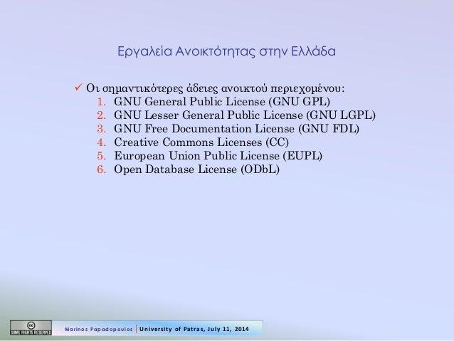 Εργαλεία Ανοικτότητας στην Ελλάδα   Οι σημαντικότερες άδειες ανοικτού περιεχομένου:  1.GNU General Public License (GNU GP...