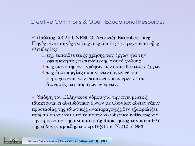 Creative Commons & Open Educational Resources   (Ιούλιος 2002): UNESCO, Ανοικτές Εκπαιδευτικές Πηγές είναι πηγές γνώσης σ...