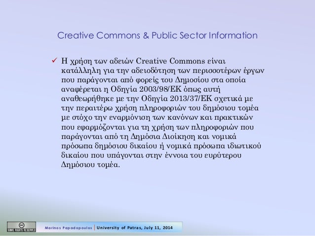 Creative Commons & Public Sector Information  Η χρήση των αδειών Creative Commons είναι κατάλληλη για την αδειοδότηση των...