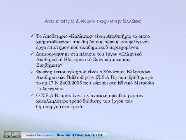 Ανοικτότητα & «Κάλλιπος» στην Ελλάδα  Το Αποθετήριο «Κάλλιπος» είναι Αποθετήριο το οποίο χρηματοδοτείται από δημόσιους πό...