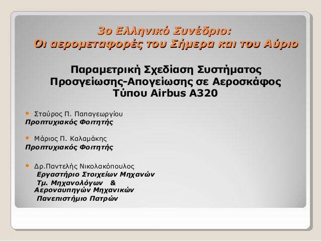 3o3o Ελληνικό Συνέδριο:Ελληνικό Συνέδριο: Οι αερομεταφορές του Σήμερα και του ΑύριοΟι αερομεταφορές του Σήμερα και του Αύρ...