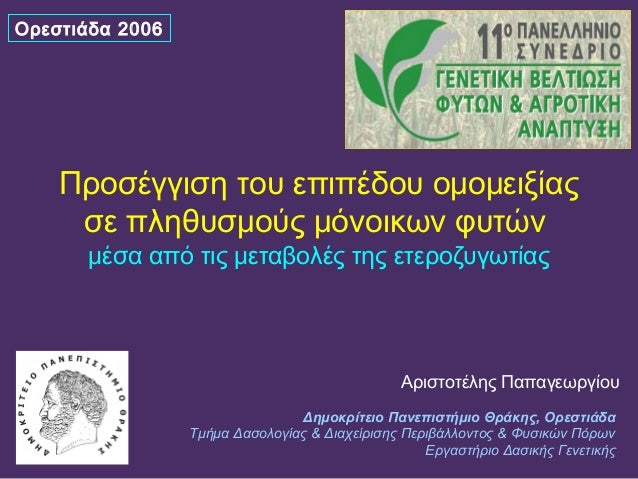 Ορεστιάδα 2006    Προσέγγιση του επιπέδου ομομειξίας     σε πληθυσμούς μόνοικων φυτών      μέσα από τις μεταβολές της ετερ...