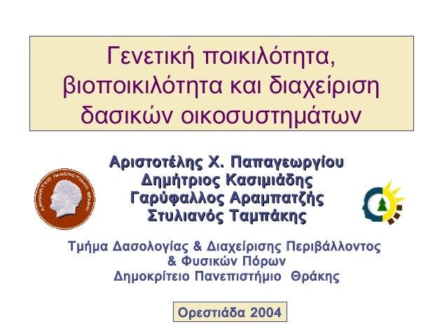 Γενετική ποικιλότητα,βιοποικιλότητα και διαχείριση  δασικών οικοσυστημάτων     Αριστοτέλης Χ. Παπαγεωργίου         Δημήτρι...